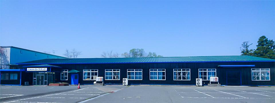 江刺本社工場