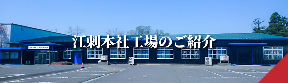 江刺本社工場のご紹介